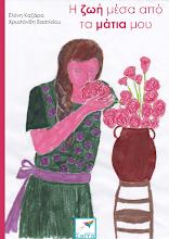 Photo: Η ζωή μέσα από τα μάτια μου, Ελένη Καζάρα, Χρυσάνθη Βασιλείου, Εκδόσεις Σαΐτα, Σεπτέμβριος 2015, ISBN: 978-618-5147-60-0, Κατεβάστε το δωρεάν από τη διεύθυνση: www.saitapublications.gr/2015/09/ebook.181.html