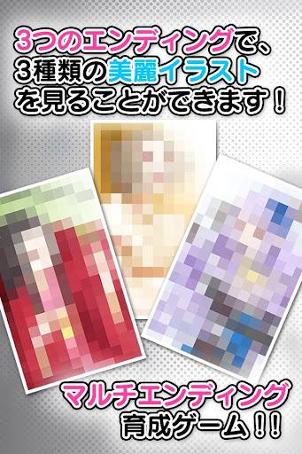 玩模擬App|育成!男の娘~男の女優 葵編~免費|APP試玩