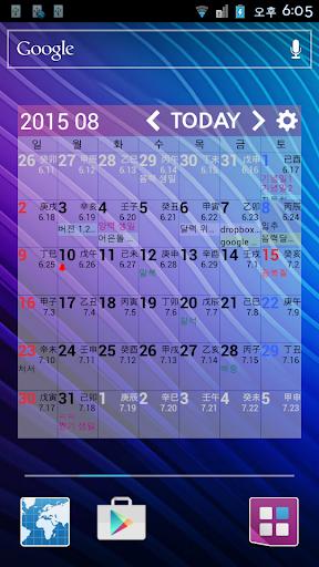 玩生產應用App 韩国日历表免費 APP試玩