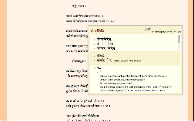 Morpheus - Chromium-plugin for Sanskrit