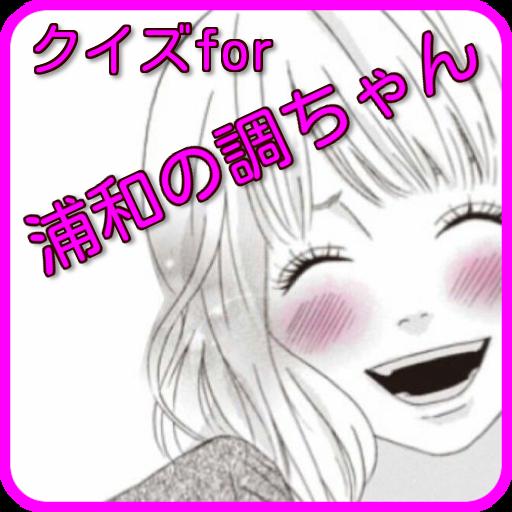 クイズfor浦和の調ちゃん  アニメ 番組 埼玉 無料アプリ 娛樂 App LOGO-APP開箱王