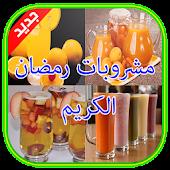 مشروبات رمضان (بدون انترنت)