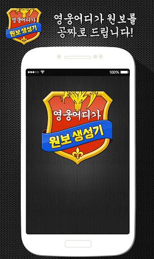 원보 생성기 구글기프트카드 - 영웅어디가용