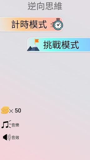 逆向思維 智商測驗 7.0 screenshots 1