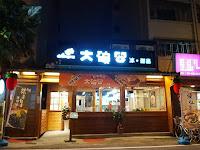 大碗公冰.甜品 花蓮店
