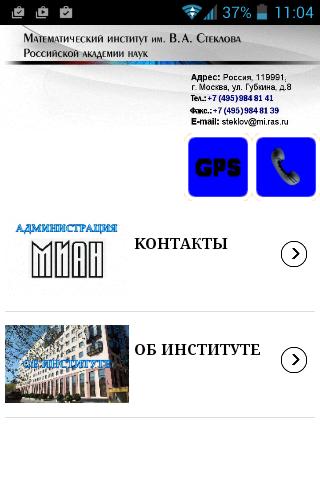 Институт им. В.А. Стеклова