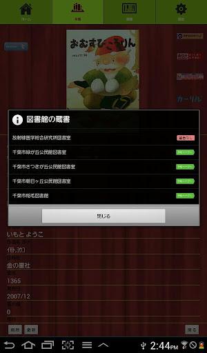 SmartShelf (本棚 書籍管理 Evernote) screenshot 6