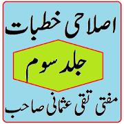 Islahi khutbat volume 3 Mufti taqi usmani sahb App Report on Mobile