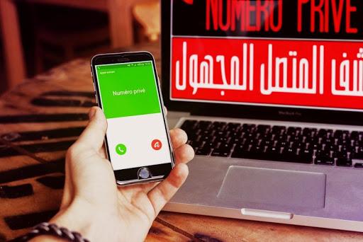 玩免費工具APP|下載كشف رقم و اسم المتصل المجهول app不用錢|硬是要APP