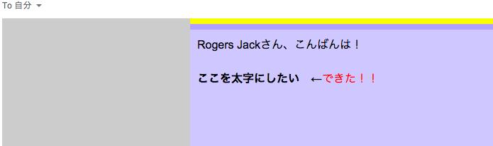 HTMLのメールテンプレートで送信されたメール