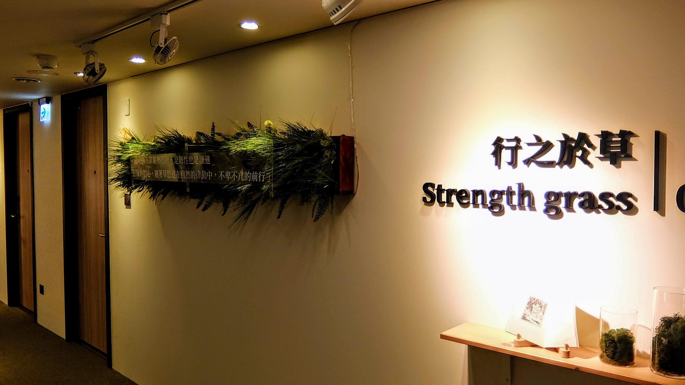 前往房間時,牆壁與字眼都呈現草/自然等字樣..