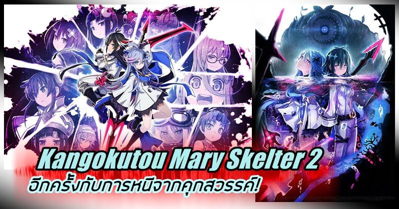 [Kangokutou Mary Skelter 2] ชะตากรรมที่ต้องเผชิญอีกครั้ง!
