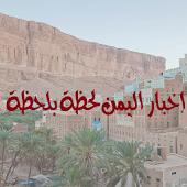 اخبار اليمن لحظة بلحظة
