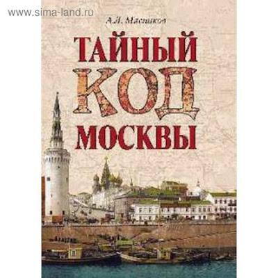 Тайный код Москвы. Мясников А.