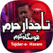 TAJDAR E HARAM By Atif Aslam MP3 Offline