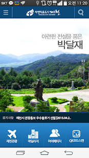 Jecheon Travel- screenshot thumbnail
