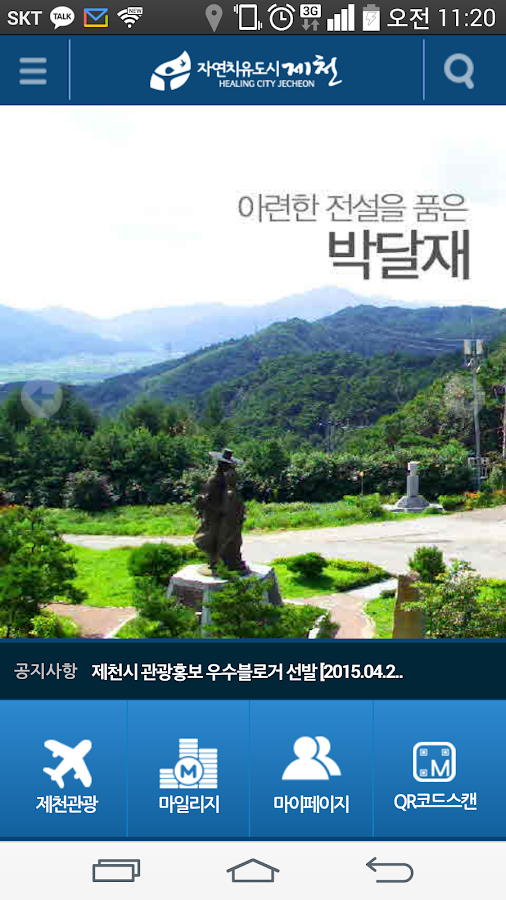 Jecheon Travel- screenshot