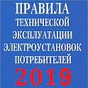 ПТЭЭП-2003 (2019) icon