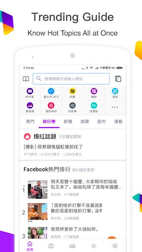 Yahoo Taiwan screenshot 3