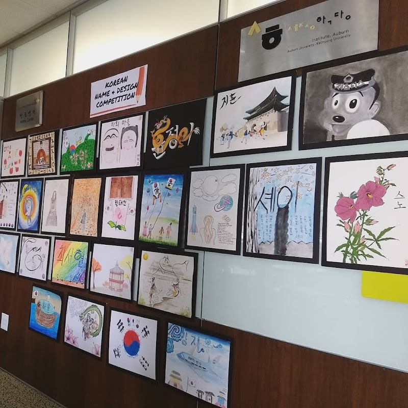 Korean Name Design Competition submitted art pieces mounted on a wall