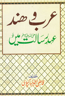 Arab o Hind Ahd e Risalat Mein - náhled