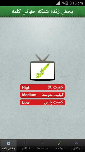 شبکه جهانی کلمه KalemehTV