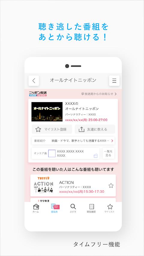 radiko for Androidのおすすめ画像3