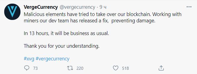 «Злоумышленники попытались захватить наш блокчейн. Мы работаем с майнерами над решением проблемы».