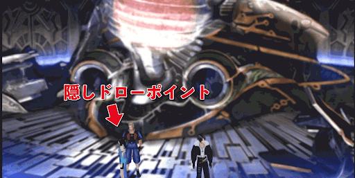 FF8_マスタールーム2(対決後)_マップ
