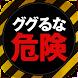 【恐怖の禁断ワード】ググるな危険!