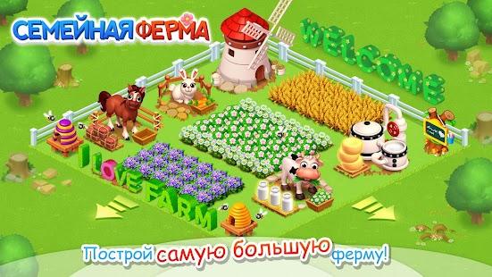 скачать семейную ферму на андроид