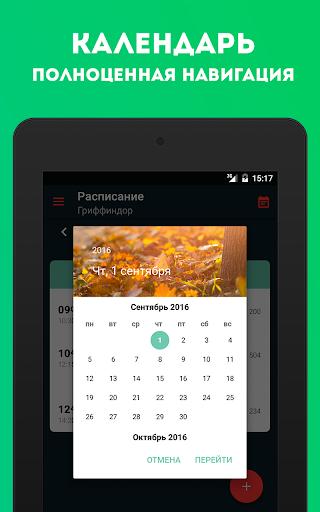 Studify –расписание ВУЗов screenshot 9