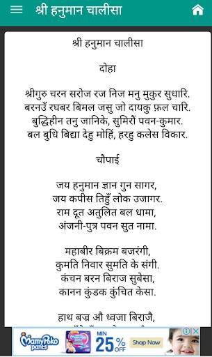 Hanuman Chalisa with Meaning.  screenshots 3