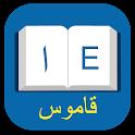 Arabic Dictionary - Translate English icon