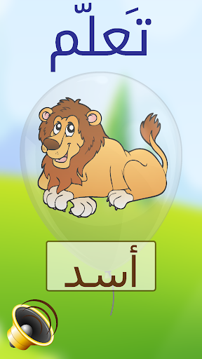 Arabic Learning For Kids 6.3.3326 screenshots 1