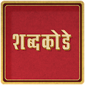 Marathi Crossword : Shabd Kode icon