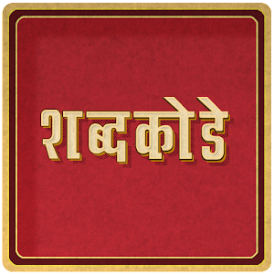 Marathi Word Puzzle for PC and MAC