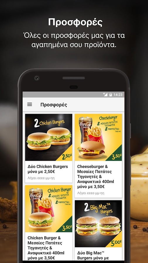 McDonald's Greece - στιγμιότυπο οθόνης