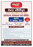 Sanskriti IAS PRELIMS TEST SERIES 2022