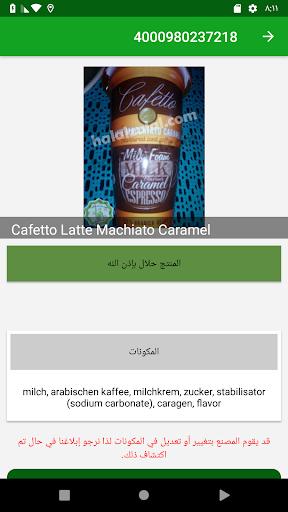 Halal Zulal 5.6 screenshots 3
