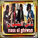 اغاني  مغربية ناس الغيوان- nass lghiwan  بدون نت icon