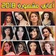 Arani 2018 - أغاني مغربية icon