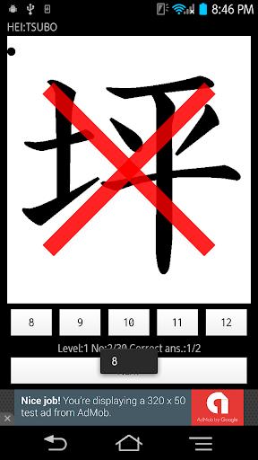 KanjiStrokesTestOVJHA byNSDev 1.0.2 Windows u7528 4