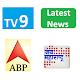 Marathi Live news for PC-Windows 7,8,10 and Mac