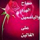 صور صباح و مساء الخير رومانسية متحركة - Androidアプリ