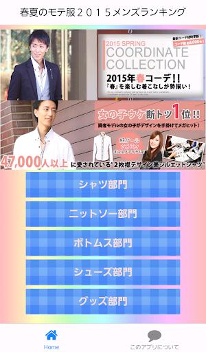 夏のモテ服2015メンズファッションランキング