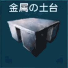 金属の建造物