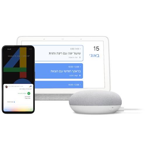 רמקול Google Home, מחשב נייד וטלפון עם Hey Google
