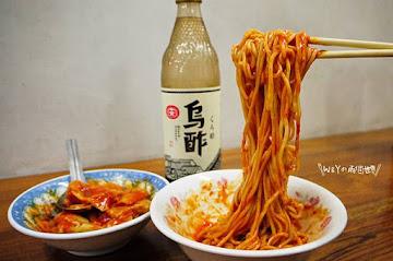 南陽香辣麵