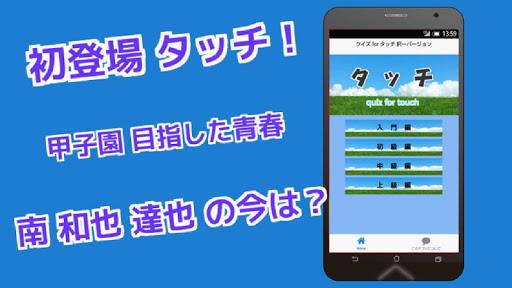 免費下載娛樂APP|クイズ for タッチ 甲子園を目指した青春 択一バージョン app開箱文|APP開箱王